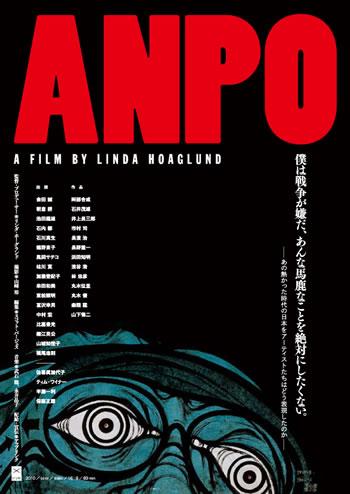 映画『ANPO』チラシ