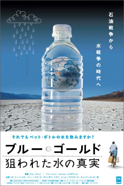 映画『ブルー・ゴールド-狙われた水の真実』公式サイト