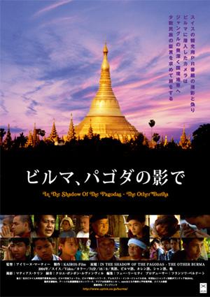 映画『ビルマ、パゴダの影で』