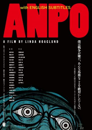 ANPO (with English subtitles)
