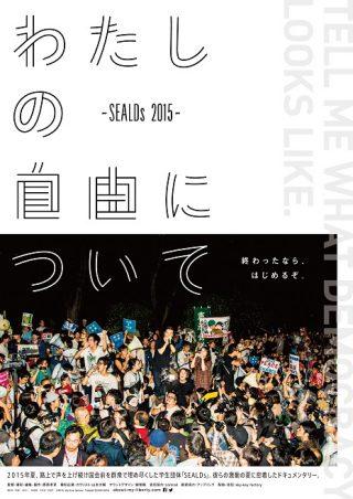 わたしの自由について~SEALDs 2015~