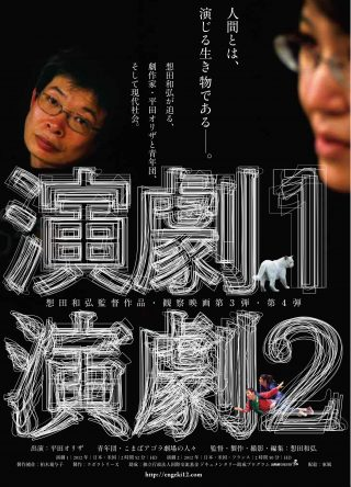 『演劇1』『演劇2』2作品パック