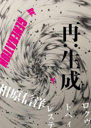 再:生成 相原信洋 Re:GENERATION Nobuhiro Aihara 1980-2008 プログラム②