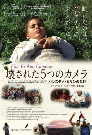 壊された5つのカメラ パレスチナ・ビリンの叫び