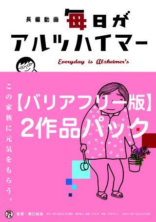 【バリアフリー版】『毎日がアルツハイマー』2作品パック
