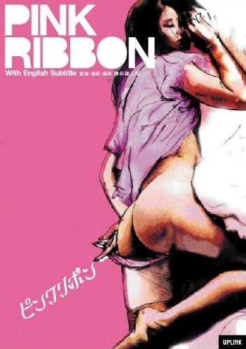 PINK RIBBON (English subs)