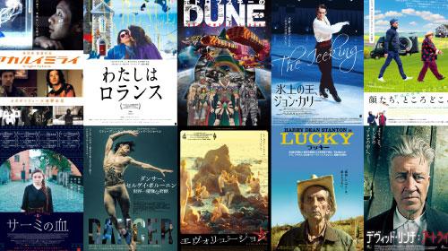 オンライン映画館でアップリンクの映画60本<以上>見放題