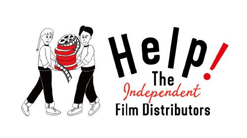 コロナの時代を乗り越える、Help! The 映画配給会社プロジェクト始動!