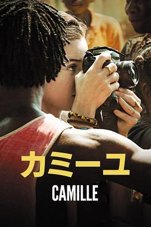 長編5.『カミーユ』