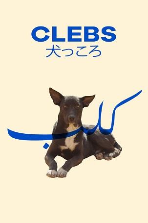 短編24. 『犬っころ』