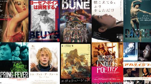 オンライン映画館でアップリンクの配給作品73本、980円で30日間見放題!