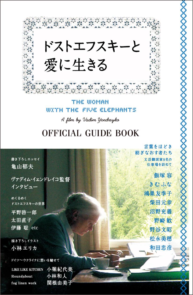 Official Guid Book.jpg