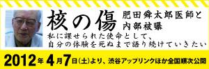 映画『核の傷』