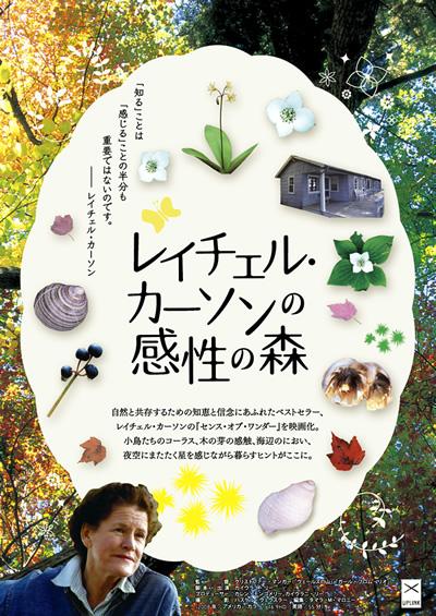 映画『レイチェル・カーソンの感性の森』公式サイト