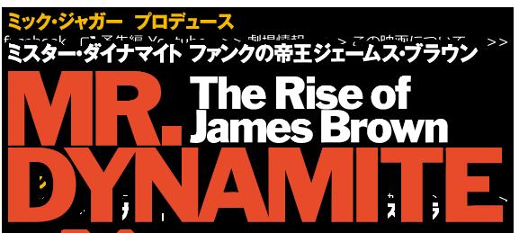 映画『ミスター・ダイナマイト:ファンクの帝王ジェームス・ブラウン』