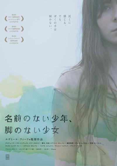 映画『名前のない少年、脚のない少女』