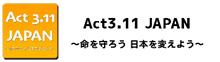 banner_act311.jpg