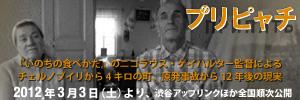 http://www.uplink.co.jp/pripyat/ex/img/banner_pripyat_01.jpg