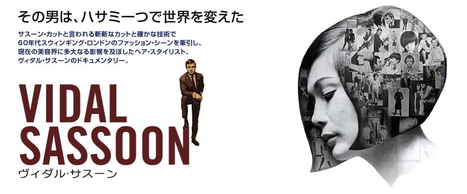 「ヴィダルサスーン 映画」の画像検索結果