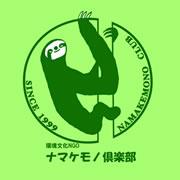 banner_namakemono.jpg