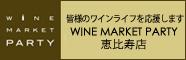 winemarket.jpg