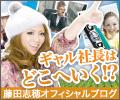 banner_fujita_ameblo.jpg