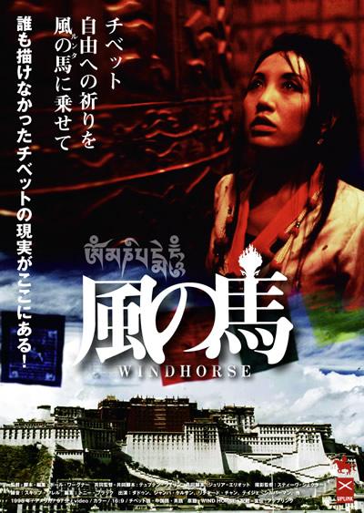 映画『風の馬』