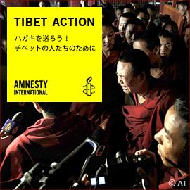 tibetbanner_260x260_4.png