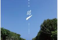 ドキュメンタリー映画『はじまりの島』
