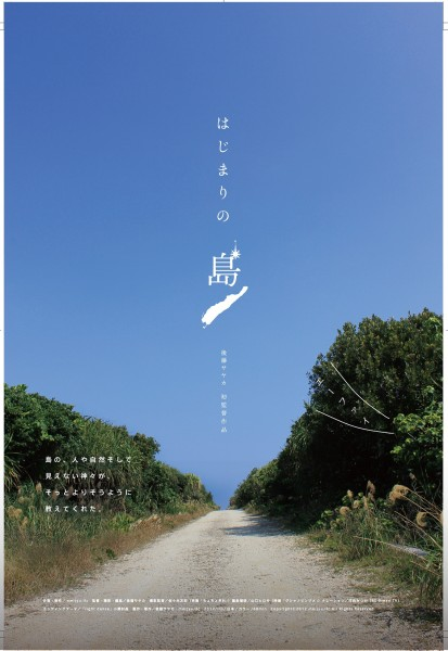 hajimarinoshima_chirashi_s