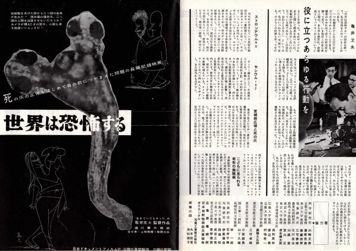 ドキュメンタリー映画『~放射線を浴びた~X年後』アンコール上映記念 今見てほしい『X年後』監督選 亀井文夫2本立て上映