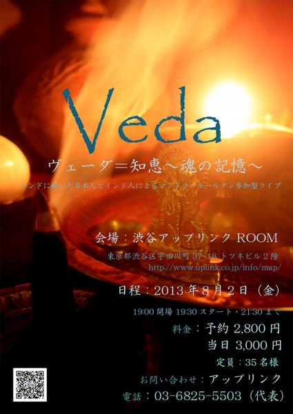 VEDA表面 修正版0708