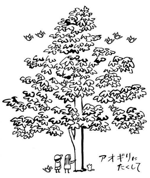 aogiri_kari