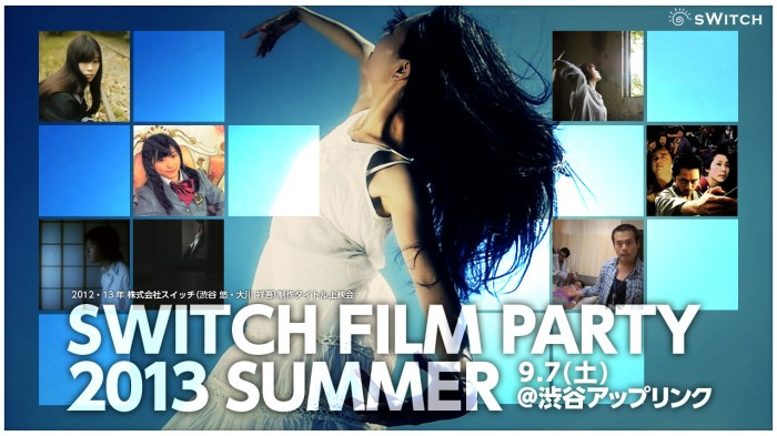 switch_filmparty2013
