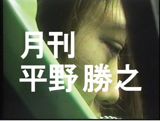 平野勝之ロゴ