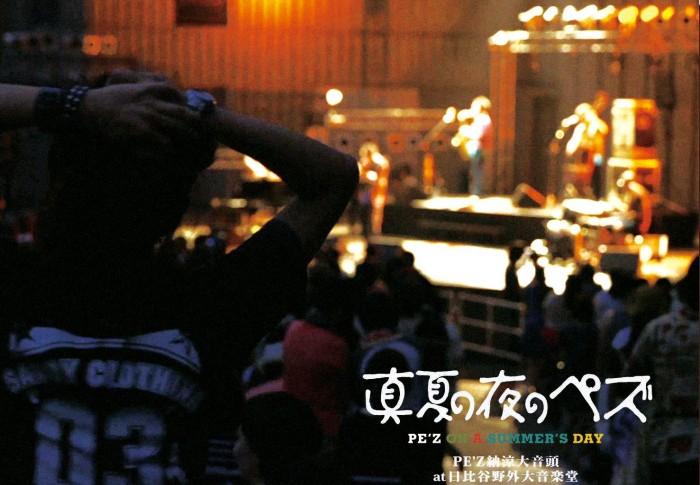PE'Z_DVD_summer'sday