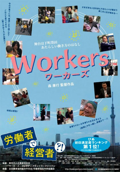 workers_omote_1219