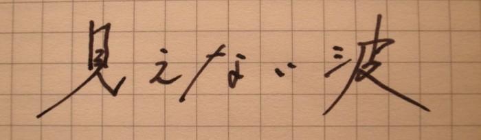 見えない波・題字