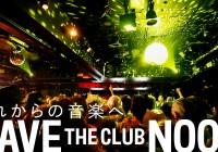 アンコール上映『SAVE THE CLUB NOON』