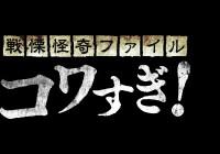 """『史上最恐の劇場版』公開記念 """"コワすぎ!祭"""""""