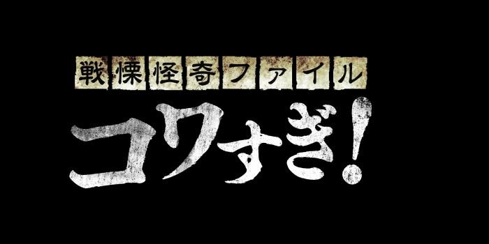 kowasugi_logo_nosub