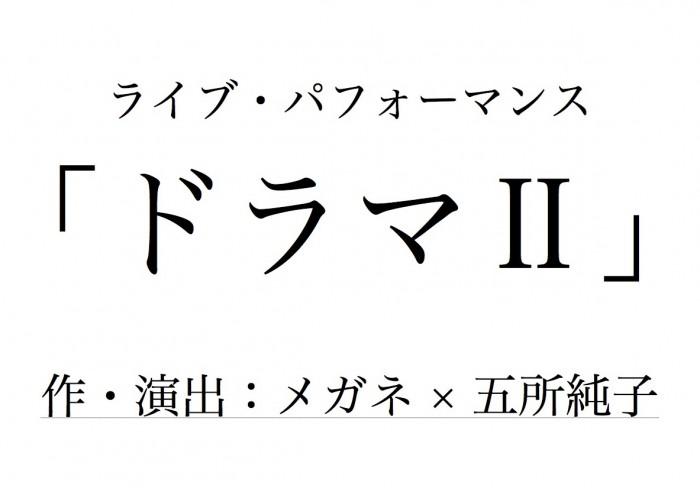 ドラマⅡロゴ