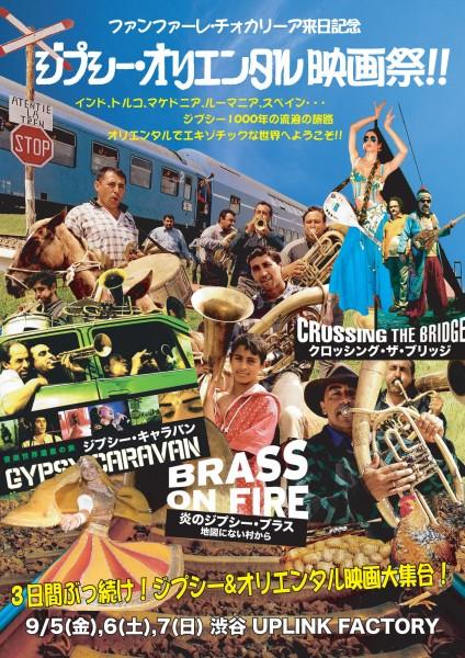 ジプシー映画祭表