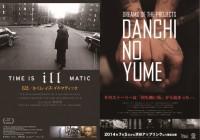 【見逃した映画特集2014】<2本立て・ラッパーの夢は団地でひらく>『Nas/タイム・イズ・イルマティック』+『DANCHI NO YUME』