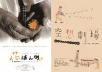 【毎日映画コンクール受賞記念】金聖雄監督特集『花はんめ』『空想劇場』