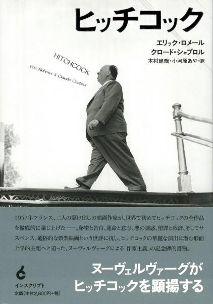 Hitchcock_cover_obiari-2