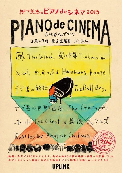 PianoDeCinema_0129-01 (2)