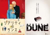 『ホドロフスキーのDUNE』+『リアリティのダンス』2本立て上映