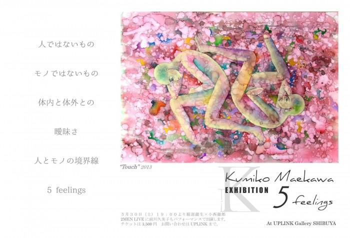 絵柄面前川DM_02 (2)