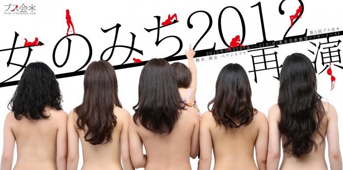 Busukai_Onna_no_Michi_2012_kuro
